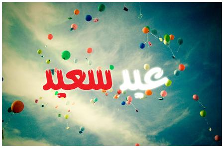 بالصور اجمل خلفيات عيد سعيد 20160719 284