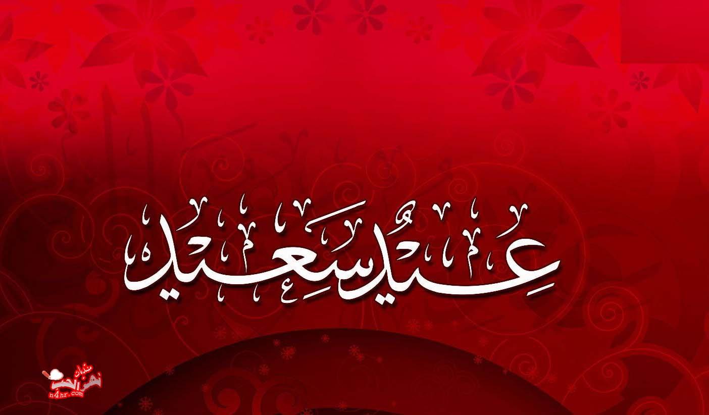 بالصور اجمل خلفيات عيد سعيد 20160719 286