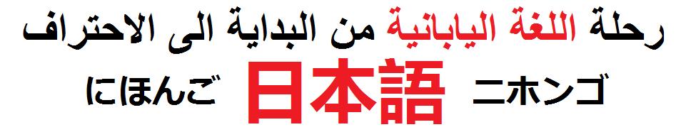 بالصور مجموعة حروف يابانية مكتوبة 20160719 38