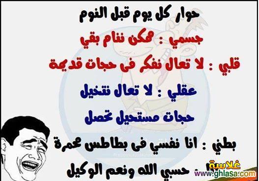 بالصور نكت مصرية مضحكه جدا 20160719 403