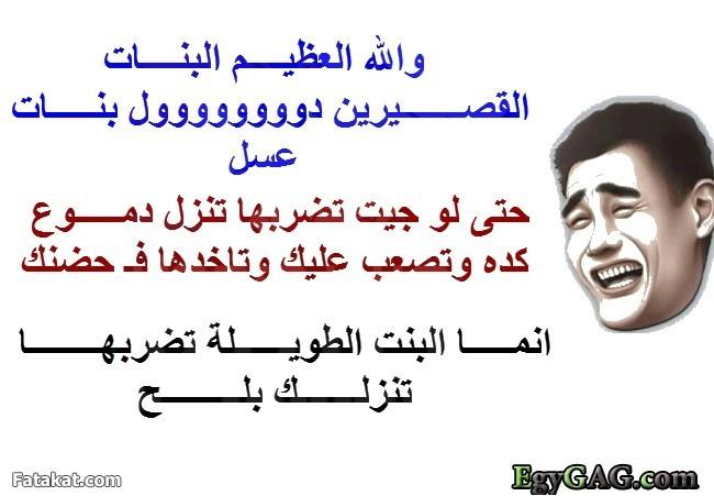 بالصور نكت مصرية مضحكه جدا 20160719 405