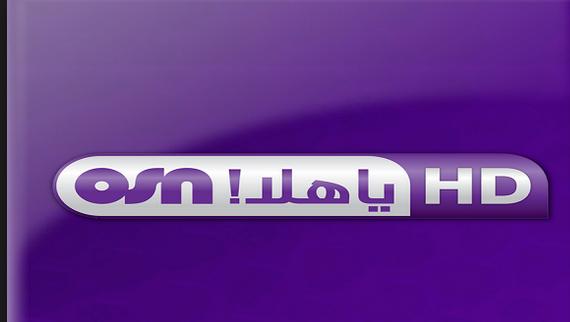 بالصور تردد قناة osn ياهلا شباب 20160719 49