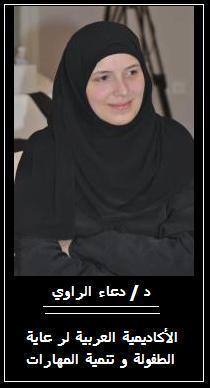 بالصور من هى الدكتوره دعاء الراوي 20160719 514