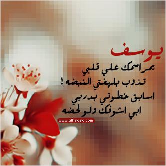 بالصور صور اسم يوسف للفيس بوك 20160719 57