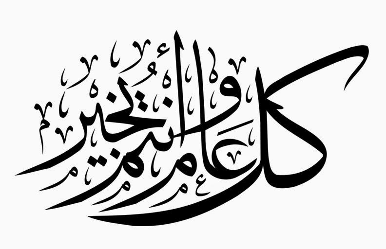 بالصور تحميل خطوط عربية مجانا 20160719 698
