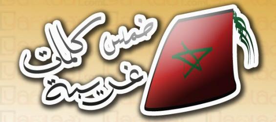 بالصور بعض كلمات مغربية جميلة 20160720 1340