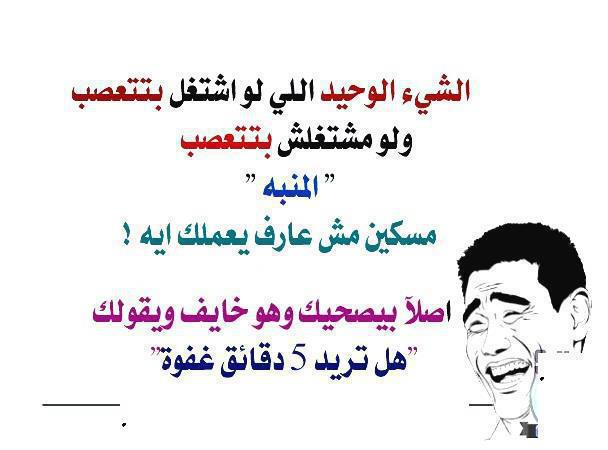 بالصور رسايل ضحك ونكت مصرية 20160720 1546