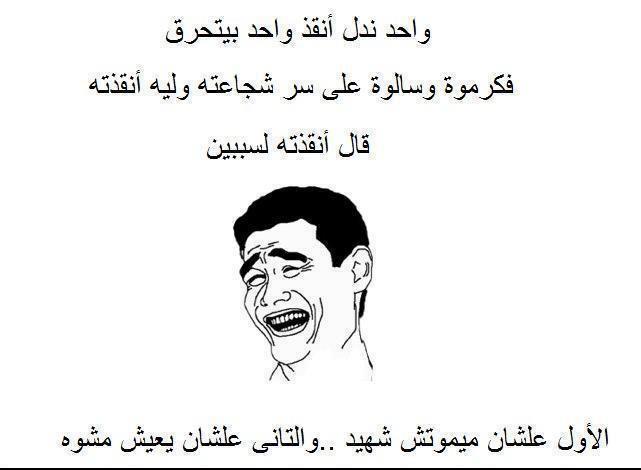 بالصور رسايل ضحك ونكت مصرية 20160720 1548