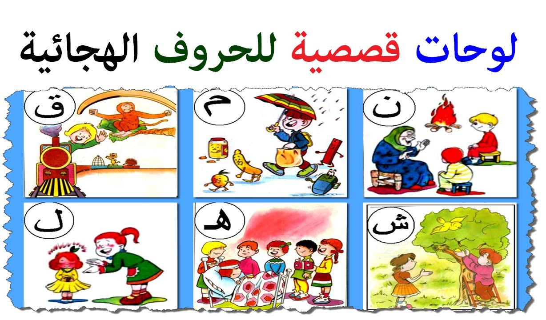 بالصور قصص عن الحروف مفيدة للاطفال 20160720 1686