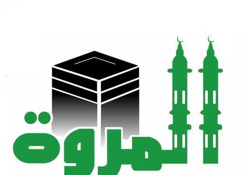 بالصور حملة سيف الاسلام للحج بجدة  لمن اراد الحج صور من تجاربنا في الحج