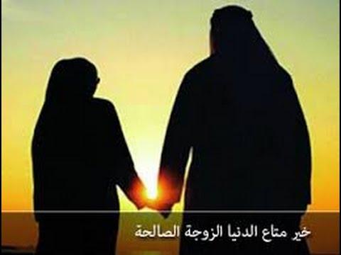 بالصور الزوج الصالح والزوجة الصالحة 20160720 211