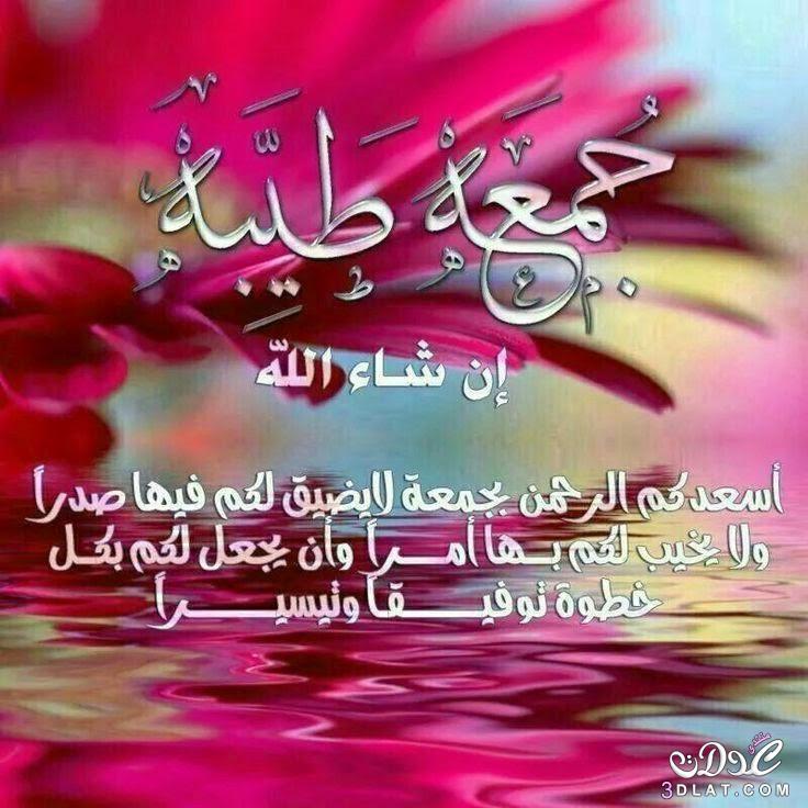بالصور كلام عن يوم الجمعه المبارك 20160720 290