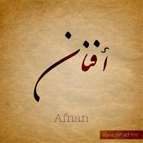 صوره حروف عربية مزخرفة مكتوبة