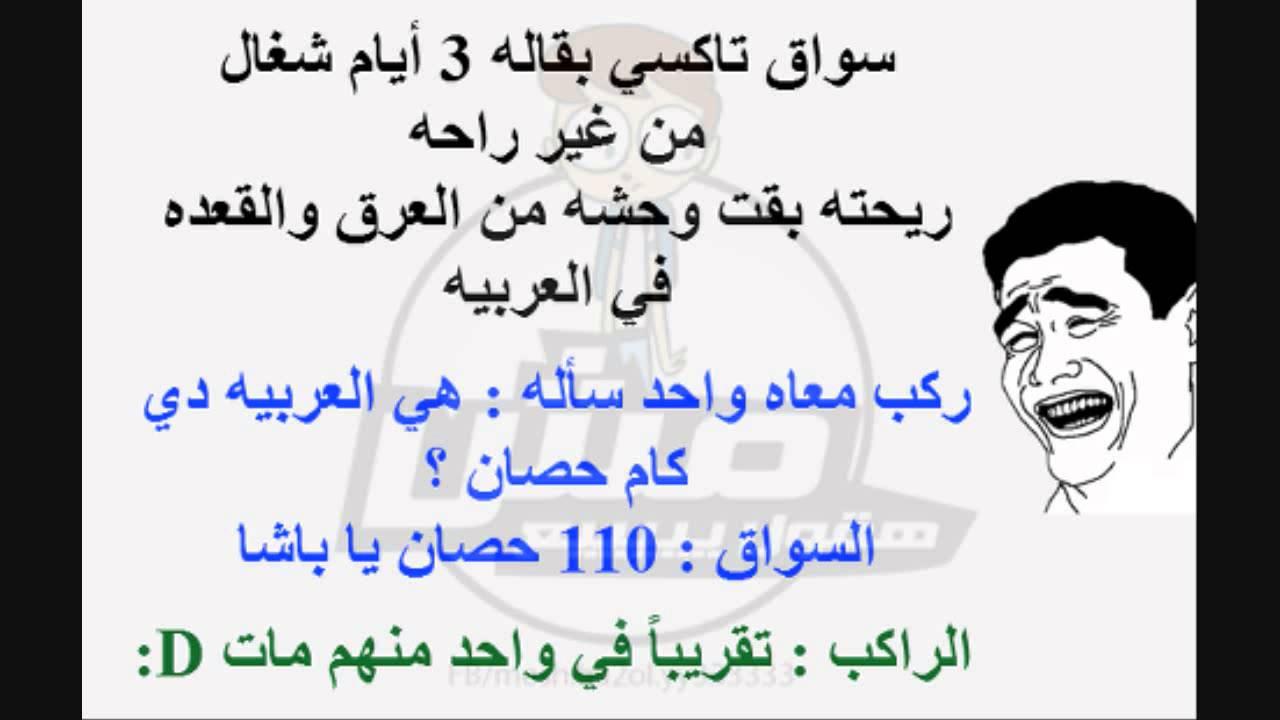 صورة احدث نكت طريفة 2020 , كوميكسات تموت من الضحك مصريه و عربيه