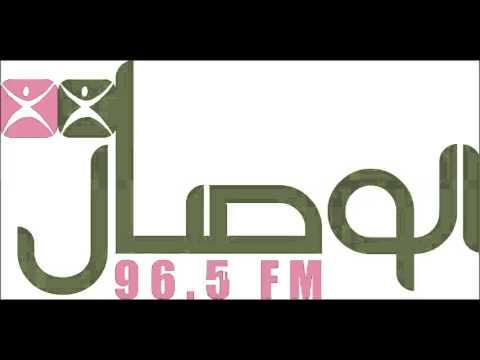 بالصور ما هى اذاعة الوصال عمان 20160720 417