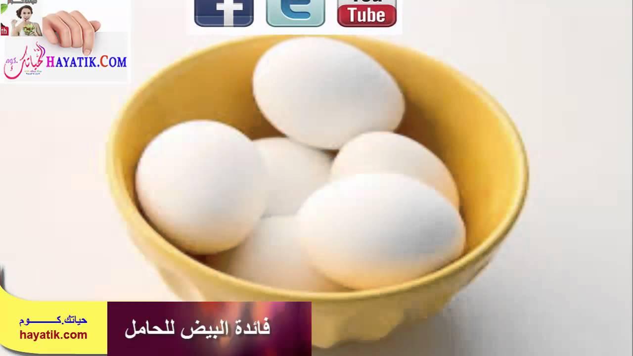 بالصور فوايد البيض المسلوق للحامل 20160720 452