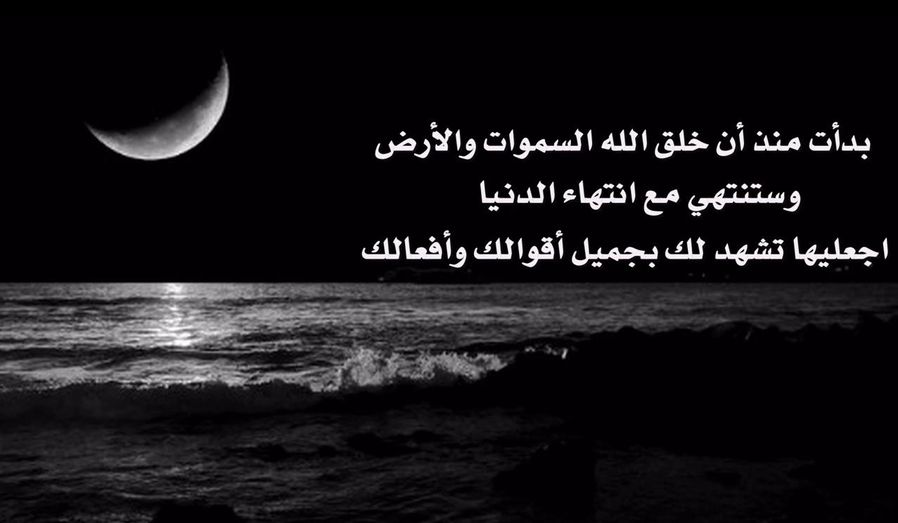 بالصور كلمات ياليل يابحر السكون 20160720 85