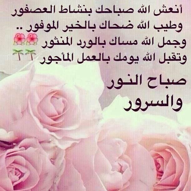 بالصور كلامات الصباح صباح الخير 20160720 967