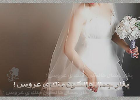 بالصور اروع رمزيات تبريكات للعروس 20160721 118