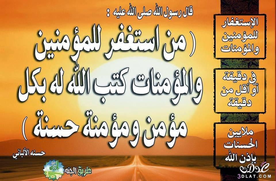 بالصور صور مكتوب عليه استغفار الله 20160721 121