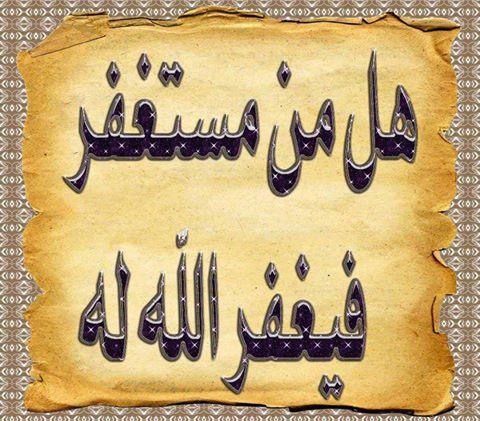 بالصور صور مكتوب عليه استغفار الله 20160721 122