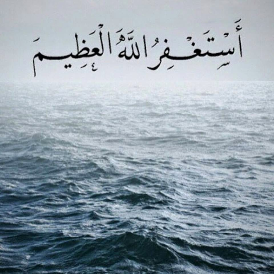 بالصور صور مكتوب عليه استغفار الله 20160721 123