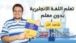 بالصور كيف اتعلم اللغة الانجليزية بدون معلم 20160721 14