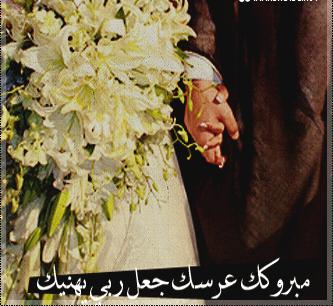 صورة مسجات تهنئة زواج اخوي