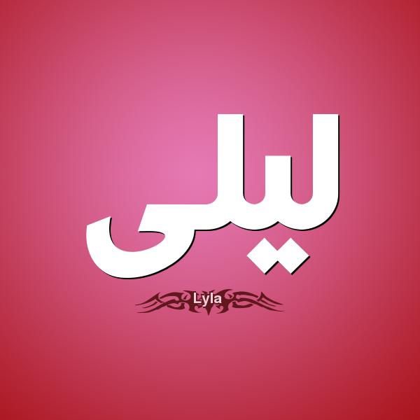 بالصور معنى اسم ليلى في اللغة العربية 20160721 2