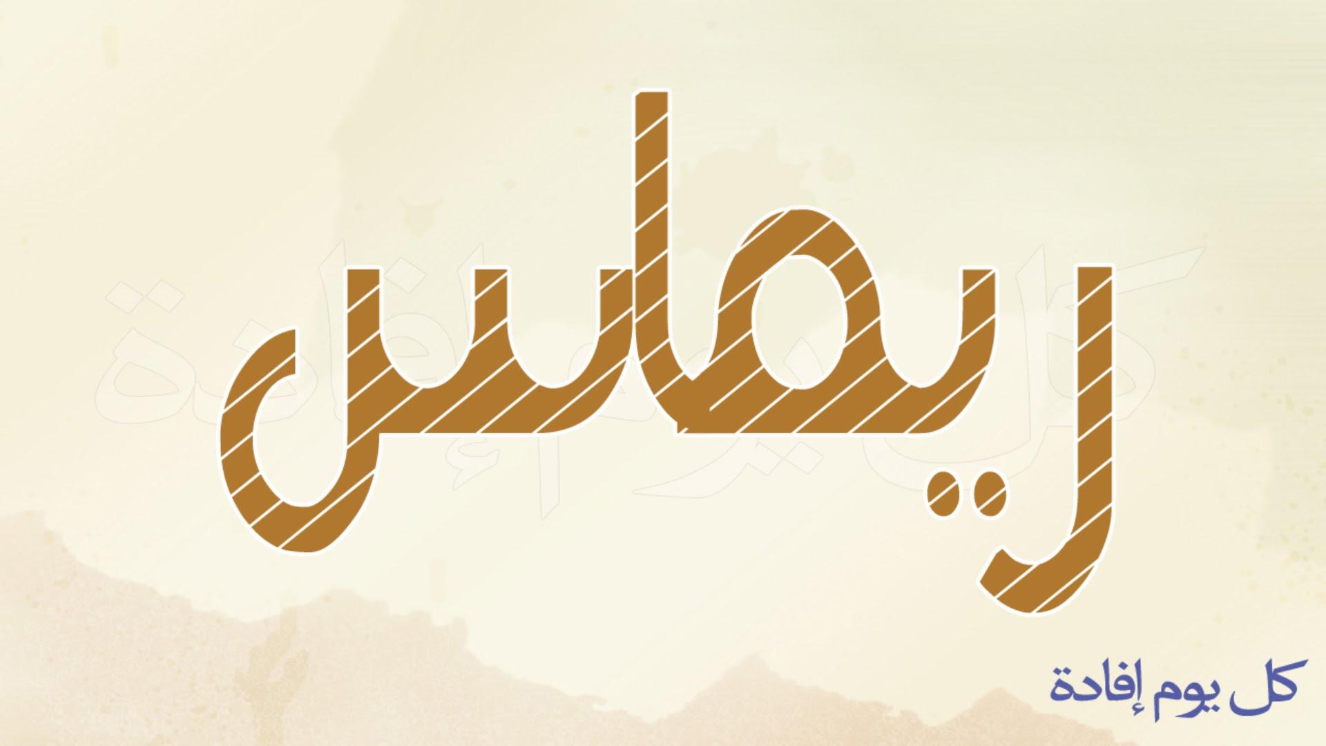 صور معنى اسم ريماس في اللغه العربيه