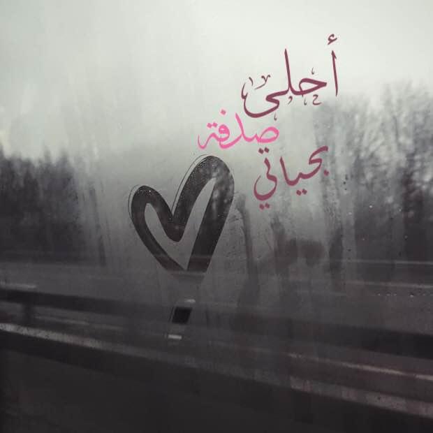بالصور رواية احلى صدفة بحياتي 20160721 224
