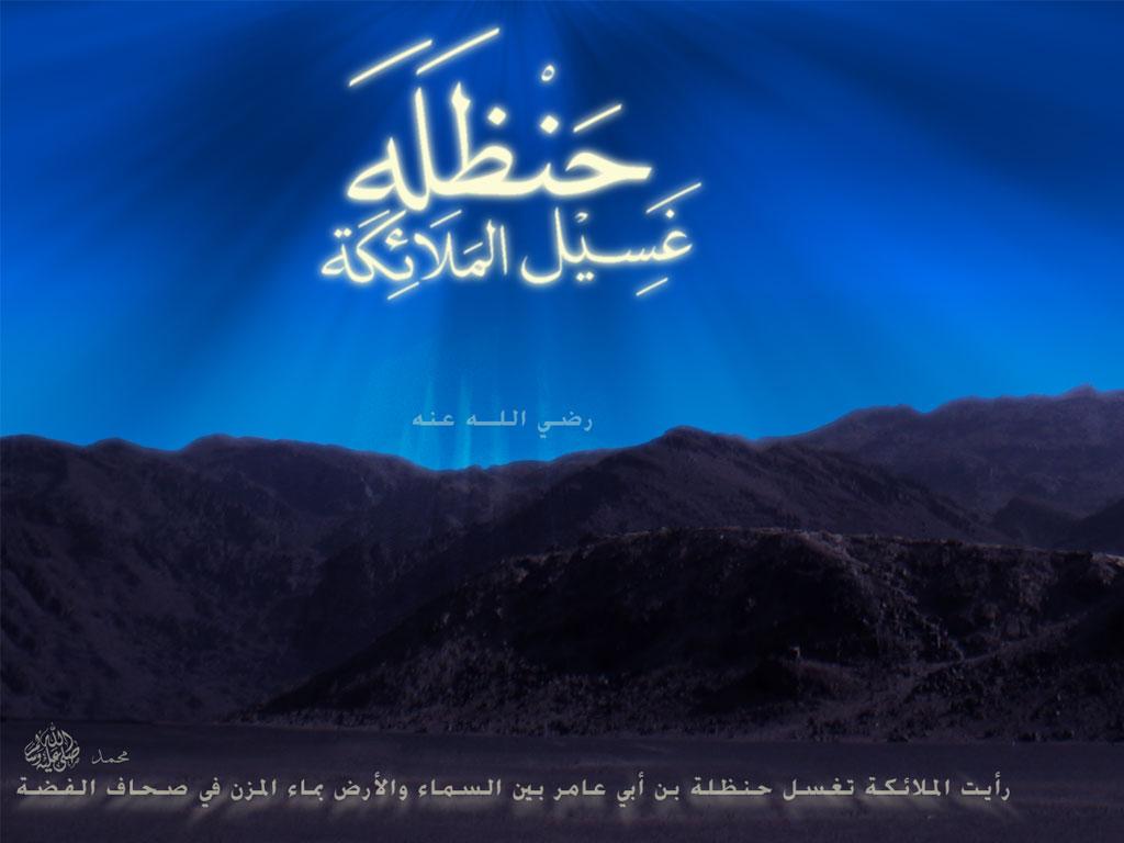 صوره اسماء صحابة رسول الله