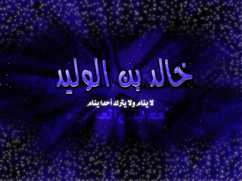 http://www.al-sahabah.com/wallpapers_2/khalid_bin_alwaleed.jpg