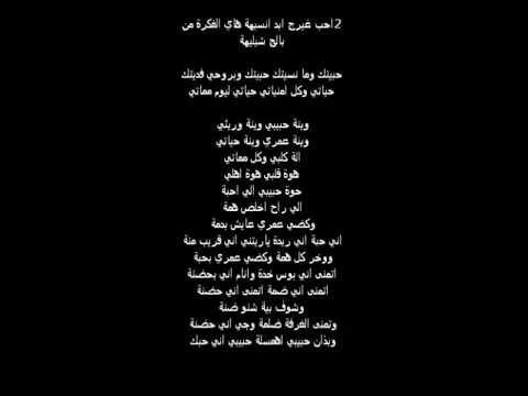 كلمات اغاني راب عربي اجمل بنات