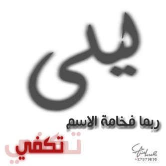 بالصور معنى اسم ليلى في اللغة العربية 20160721 54