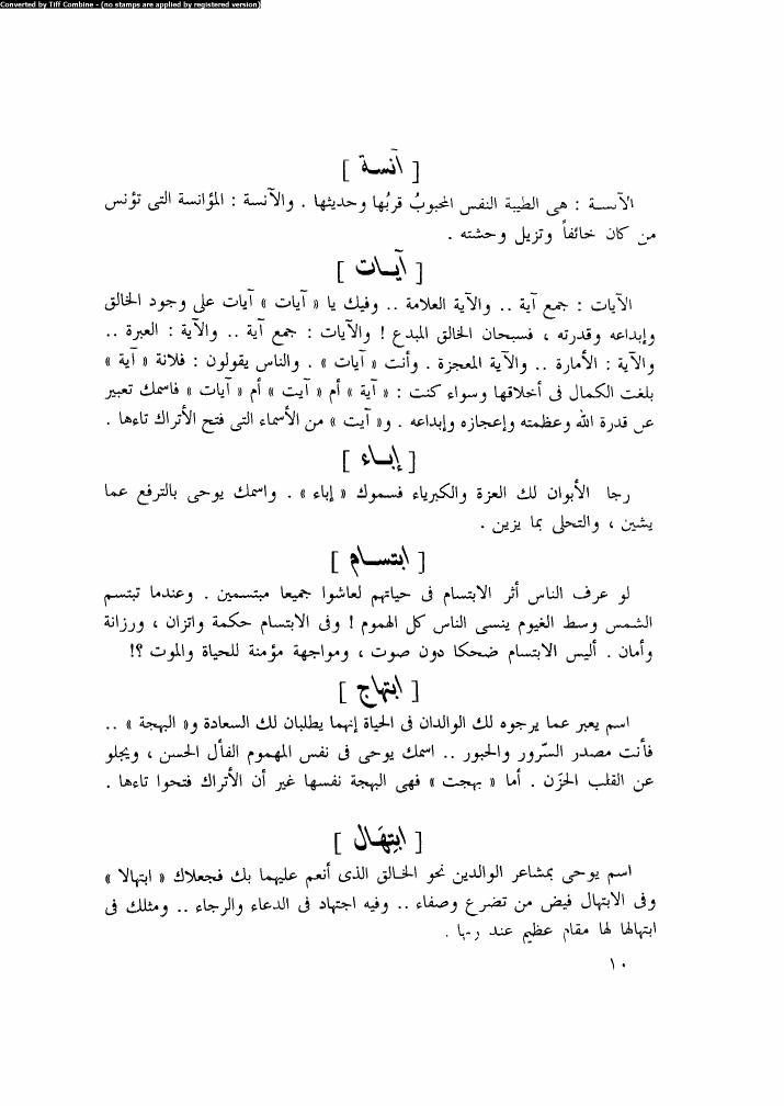 بالصور اسامي بنات ومعانيها في اللغة العربية 20160723 101