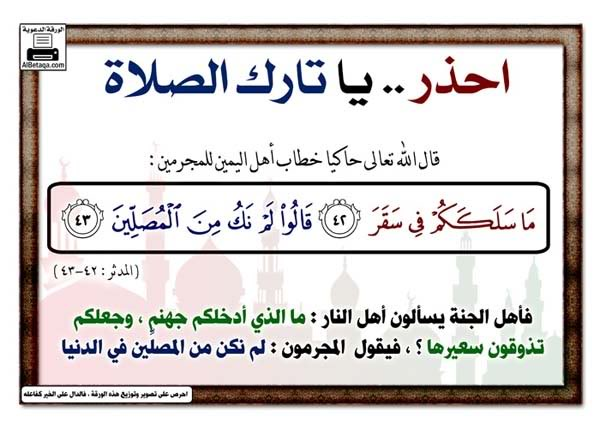 بالصور عقوبة تارك الصلاة قصص 20160723 1090
