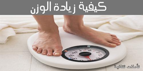 صوره الزيادة في الوزن في اسبوع