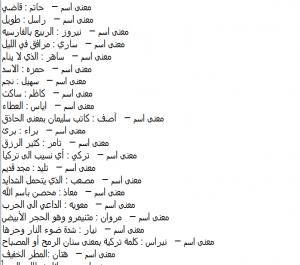 بالصور اسامي بنات ومعانيها في اللغة العربية 20160723 3