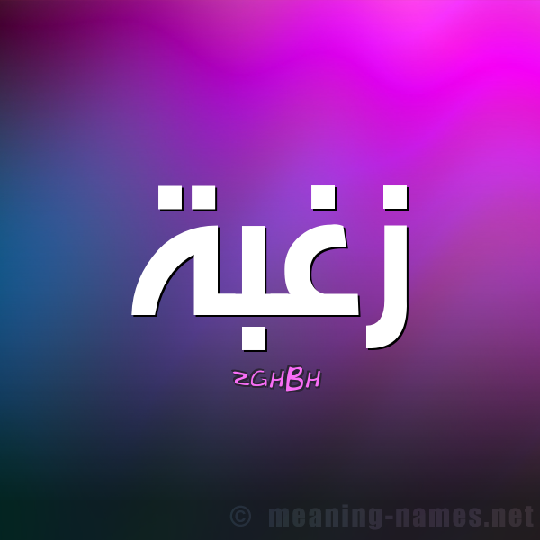 صور معنى كلمة زغب في معجم المعاني الجامع