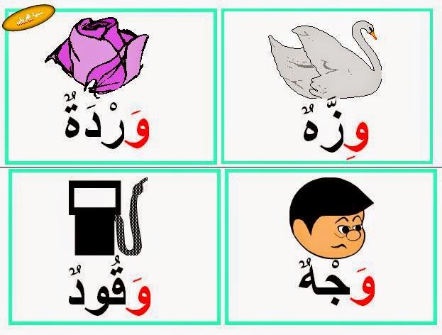 صورة واو القسم في اللغة العربية , توضيحها الصحيح في اللغة العربية 20160723 69