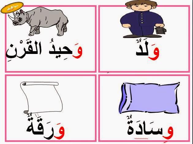 صورة واو القسم في اللغة العربية , توضيحها الصحيح في اللغة العربية 20160723 70