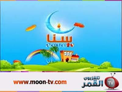 بالصور تردد قناة سنا للاطفال على النايل سات 20160723 722