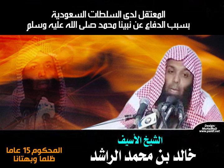 بالصور معلومات عن الشيخ خالد الراشد 20160723 757