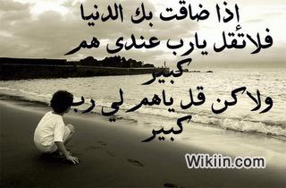 صور ان ضاقت بك الدنيا فاستغفر الله