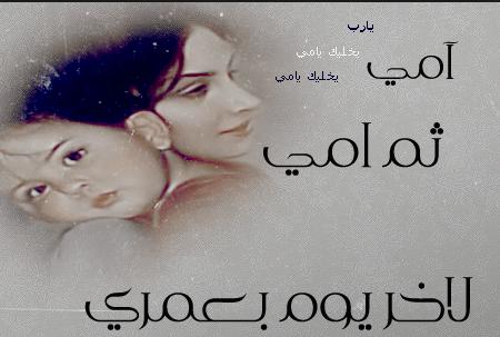 بالصور شعر عن امي الحبيبة 20160723 82