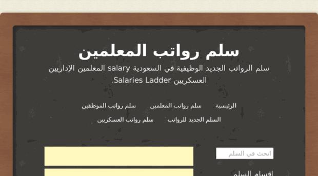 بالصور رواتب المعلمين في السعودية 20160723 83