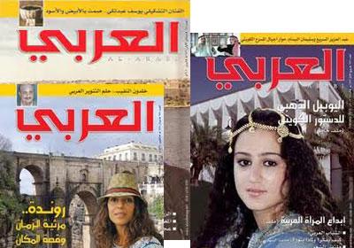 بالصور معلومات عن مجلة العربي الجديد 20160723 902