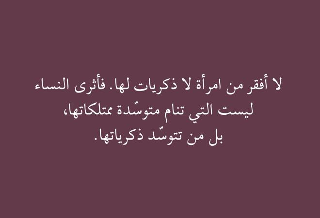 بالصور كلمات احلام مستغانمي وصور 20160723 98