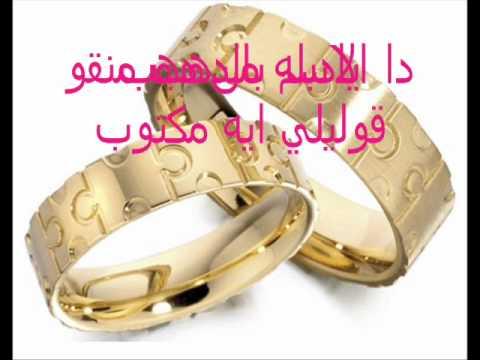 صورة دبلة الخطوبة شادية كلمات روعة , كلمات الاغنيه كامله لاروع فنانه